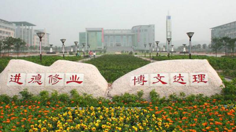 <b>重庆文理学院</b>