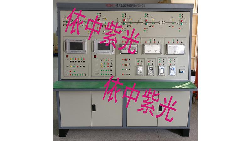 <b>YZJCS-Ⅲ电力系统继电保护综合实验系统</b>