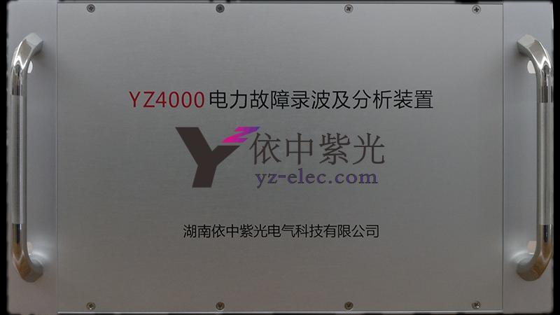 <b>YZ4000电力故障录波及分析装置</b>