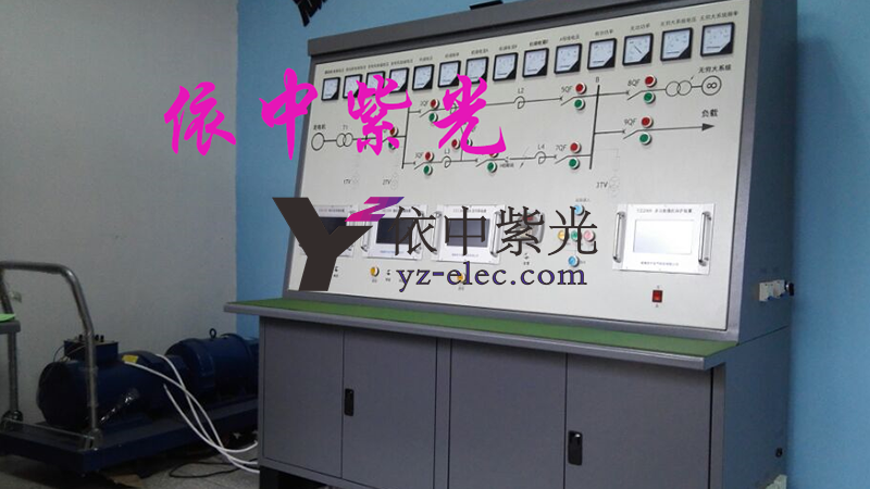 <b>YZFDZ-III电力系统综合自动化实验系统</b>
