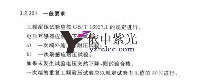 乐虎国际继电保护实验台